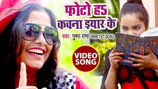 Pushpa Rana ने गाया सुपरहिट भोजपुरी गाना 2018 - Photo Ha Kavana Iyar Ke - Bhojpuri HIt Songs 2018