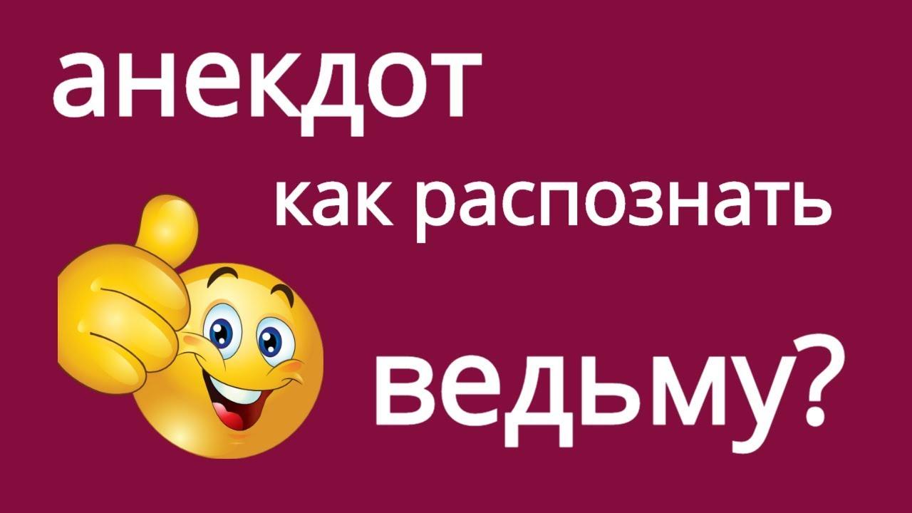 Ютуб Анекдоты