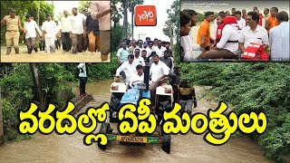 AP Ministers Visited Flood Effected Areas | Anil Kumar Yadav | Perni Nani | Kodali Nani