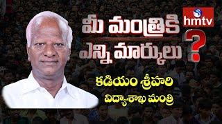 Rate Your Minister | Kadiyam Srihari – Education Minister | మీ మంత్రికి ఎన్ని మార్కులు? | hmtv