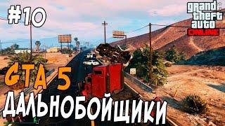 GTA 5 Online PC - ДАЛЬНОБОЙЩИКИ УБИЙЦЫ #10