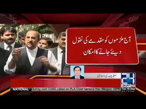 Babar Awan, Pervaiz Ashraf Trials In Nandipur Reference Begins Today | 24 News HD