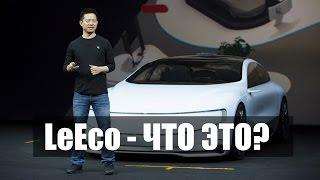LeEco — китайский Apple или убийца Xiaomi?