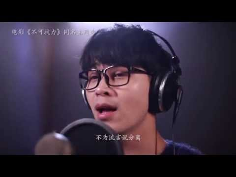 电影《不可抗力》-Mengrui OST. UNCONTROLED LOVE  Music Video
