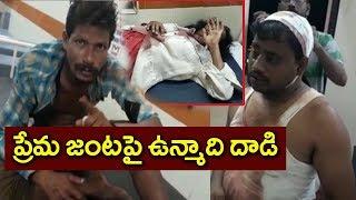 ప్రేమ జంటపై ఉన్మాది దాడి | Psycho Attacks on Lovers in Nellore  | hmtv