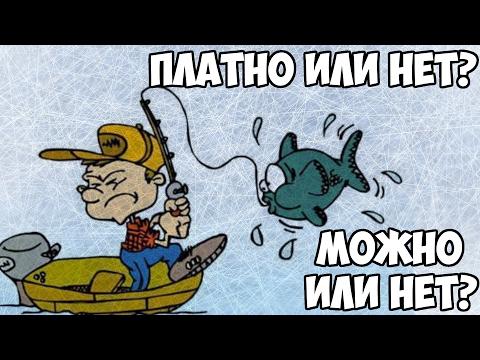 запрет на платную рыбалку