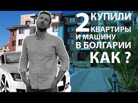 КАК мы купили ДВЕ КВАРТИРЫ и машину в Болгарии? Недвижимость в Болгарии.