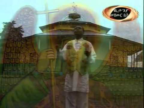 New Ethiopian Orthodox Tewahedo Mezmur Kidus Michael. video