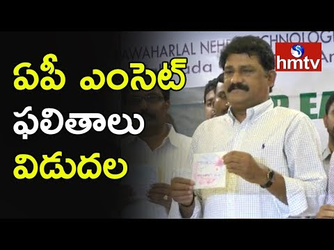 AP EAMCET Results 2018 Released By Ganta Srinivasarao | Telugu News | Hmtv