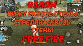ВЗЛОМ FREE FIRE | ВИЖУ СКВОЗЬ СТЕНЫ, СТРЕЛЯЮ СКВОЗЬ СТЕНЫ И АВТО СТРЕЛЬБА