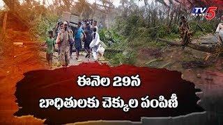 కోలుకుంటున్న తుఫాన్ బాధితులు | Cyclone Titli | Rescue Operations Come To An End | TV5