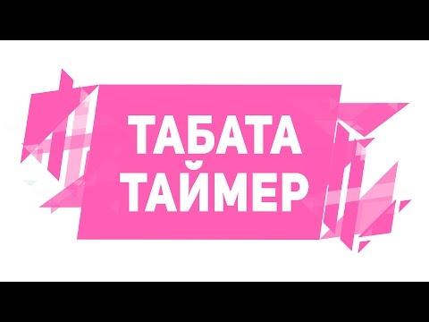 TABATA TIMER. Интервальный табата таймер с музыкой [Фитнес Подруга]