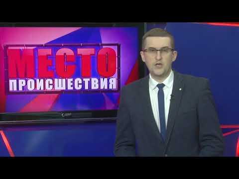 """""""Место происшествия"""" выпуск 19.02.2018"""