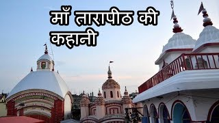 Download माँ तारापीठ की कहानी   Story Of maa Tarapeeth   Sidhhpeth 3Gp Mp4