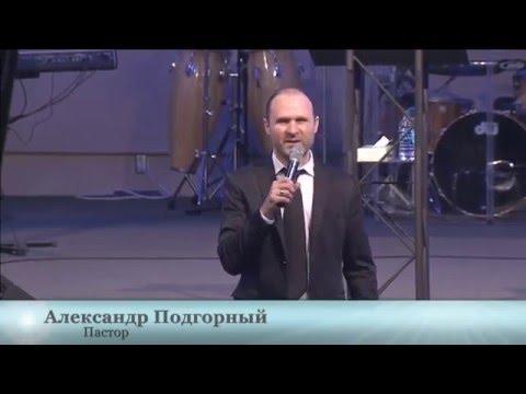 Александр Подгорный - Небесный портал - 02-21-2016
