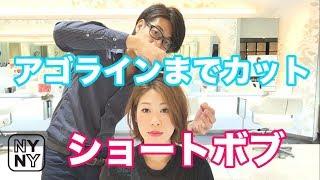 【ヘアカット】アゴライン・ショートボブ! 姫路美容室
