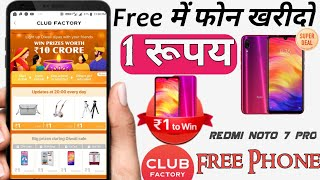 Club factory 1 rupee sale | Free Mobile | How to buy products, Free Phone | club factory