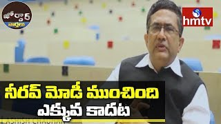 Bombay Stock Exchange CEO Ashish Chauhan On Nirav Modi | Jordar News  | hmtv