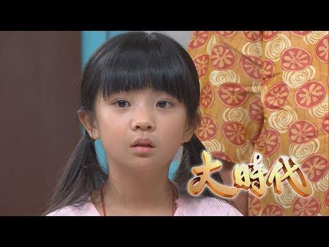 台劇-大時代-EP 027
