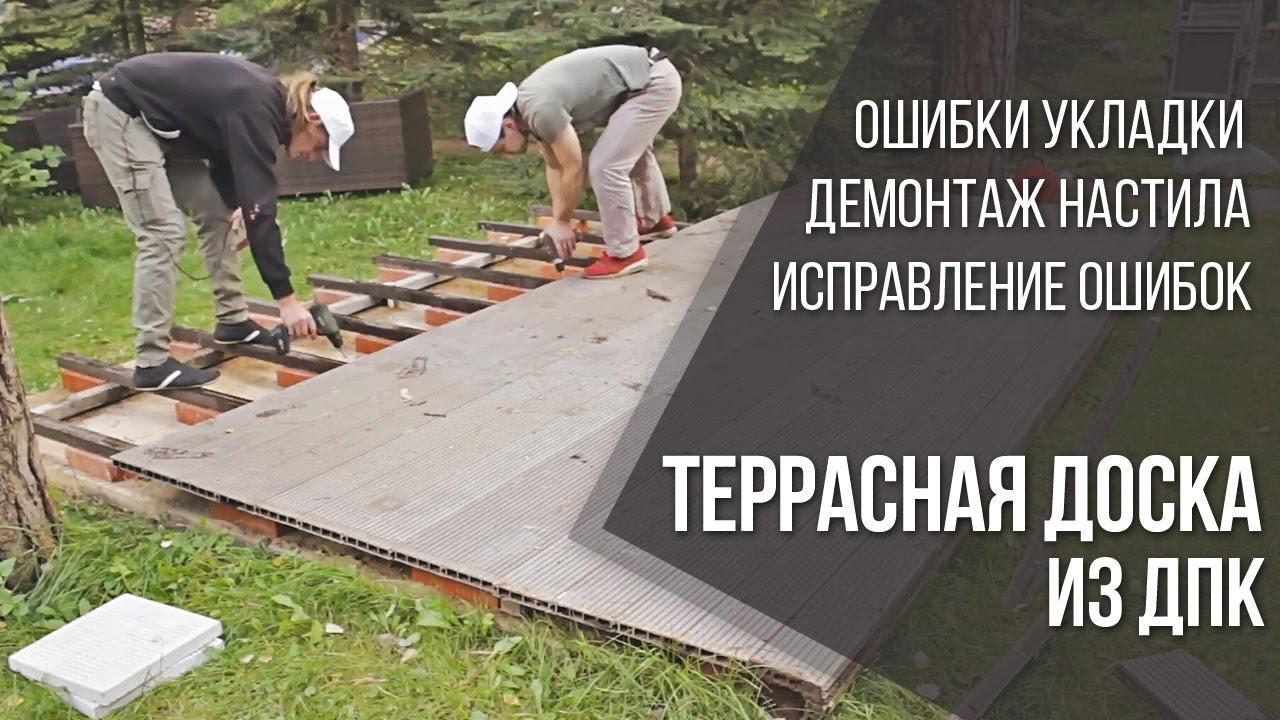 Террасная доска своими руками монтаж 244