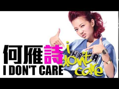 [JOY RICH] [新歌] 何雁詩 – I Don't Care(完整發行版)