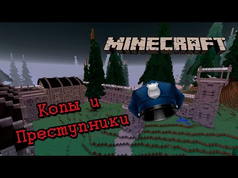 Minecraft Копы и преступники #2