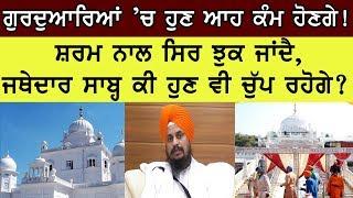 ਸ਼ਰਮ ਕਰੋ - ਗੁਰਦੁਆਰਿਆਂ 'ਚ ਹੁਣ ਆਹ ਕੰਮ ਹੋਣਗੇ! |  Video Viral | Gurudwara | Punjab