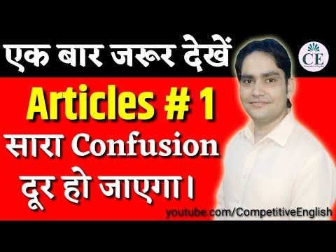 ARTICLES | USE OF A AN THE IN ENGLISH GRAMMAR | HINDI | COMPETITIVE EXAMS | VIKASH SIR
