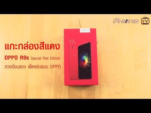 แกะกล่องสีแดง OPPO R9s Special Red Edition สวยร้อนแรง เผ็ดแซ่บแบบ OPPO