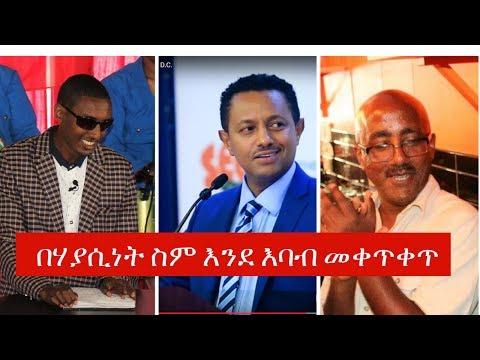 Teddy Afro Ethiopia የቴዎድሮስ ጸጋየ በሃያሲነት ስም የፈጠራ ባለሙያዎችን ራስ እንደ እባብ የመቀጥቀጥ አባዜ