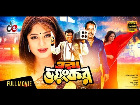 Ora Voyongkor (ওরা ভয়ংকর) Bangla Full Movie   Manna, Moushumi, Dipjol   2017-New Release Movies thumbnail