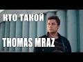 Кто такой: THOMAS MRAZ
