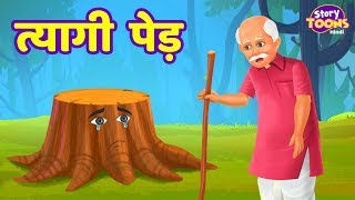 त्यागी पेड़ कहानी | TREE's SACRIFICE | Hindi Kahaniya for KIDS | StoryToons TV