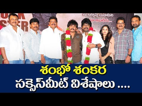 Shakalaka Shankar l Sambho sankara movie success meet l Pulihora News