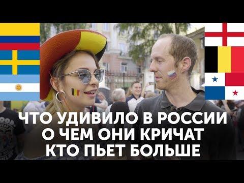 Иностранцы о России: ЧТО УДИВИЛО и РАЗОЧАРОВАЛО в ЧМ 2018. RUSSIA WORLD CUP FANS