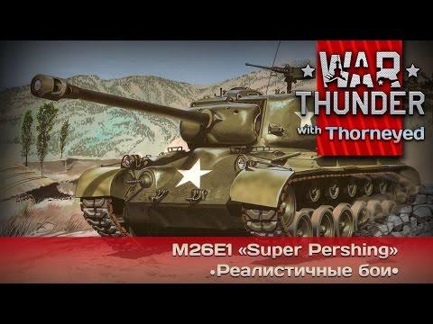 War Thunder | M26E1 — внучок «Шермана»