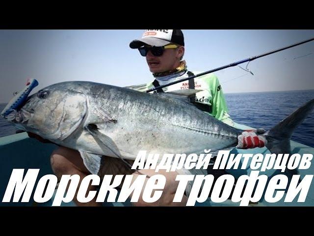 андрей питерцов видео о рыбалке