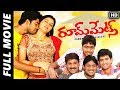 Roommates Telugu Full Length Movie || Allari Naresh, Navneet Kaur MP3