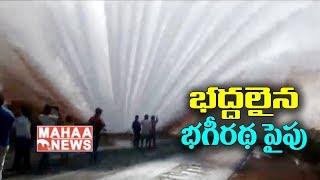 మిషన్ భగీరథ పైపు లీకేజీ | Mission Bhagiratha Pipeline Leakage