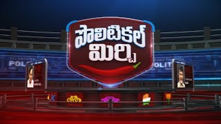 Political Mirchi : Masala News From Telugu States || 14-11-2018