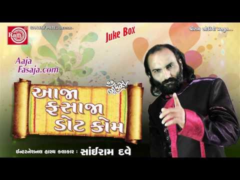 Aaja Fasaja Dot Com|Sairam Dave|Gujarati Comedy 2014