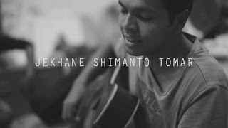 Jekhane Shimanto Tomar (Cover) | Traffic Jamming Session 04