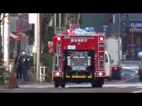東京消防庁 緊急走行 10