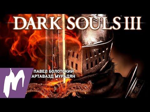 Прохождение Dark Souls 3. Гигантский лучник и Сигвард. Стрим «Игромании» (RUS)