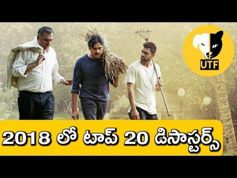 Top 20 Tollywood Box Office Disasters (Flops) In 2018 | Telugu