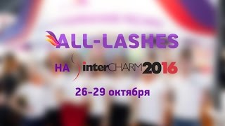 ALL-LASHES на interCHARM2016