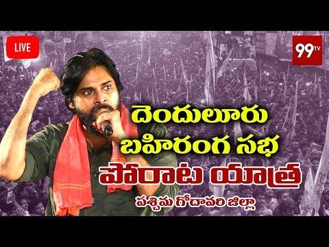 LIVE || దెందులూరు బహిరంగ సభ || JanaSena Porata Yatra || Pawan Kalyan 99 TV Telugu
