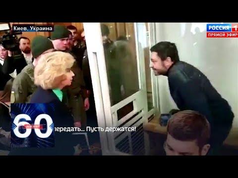 Новые подробности о содержании Вышинского! Москалькова прилетела на суд. 60 минут от 20.03.19