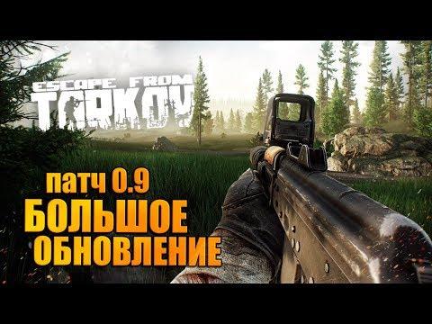 Обновление 0.9 в Escape from Tarkov 🔥 рейды во 2 день после вайпа!