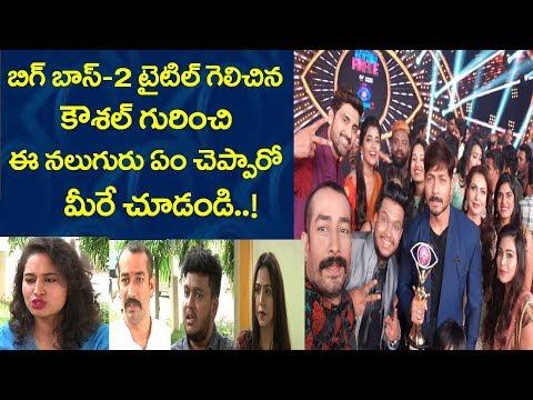 Bigg Boss 2 Contestants Reaction On Winner Kaushal | Nani | Exclusive Video | Film Jalsa